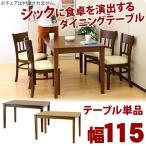 ダイニングテーブル マーチ115 食卓 センターテーブル 天然木