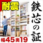 耐震本棚 天井突っ張り本棚 薄型本棚 幅45