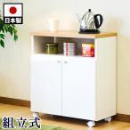 キッチンワゴン 完成品 キッチンワゴン 国産 日本製 キャスター付 幅60