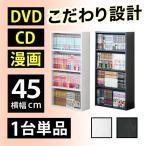 本棚 薄型 幅45cm カラーボックス 書棚 コミック CD DVD 収納 木製 ラック