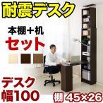 ショッピングつっぱり つっぱり耐震デスク 書棚W45×D26 セット オシャレ 薄型