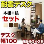ショッピングつっぱり つっぱり耐震デスク 書棚W60×D26 セット オシャレ 薄型