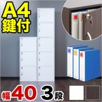 A4本棚 鍵付き収納ボックス 3段カラーボックス 扉付き