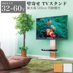テレビ台 WALL壁寄せTVスタンド ロータイプ 32v 60v対応