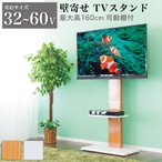 テレビ台 ハイタイプ 壁寄せ テレビスタンド 32型 52型 対応