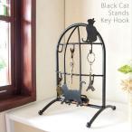 猫のスタンドキーフック アクセサリーホルダー キーフック 鍵掛け 鍵収納 壁掛け アクセサリー掛け 玄関