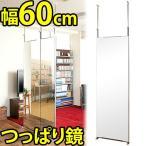 日本製 突っ張り間仕切り両面ミラー 幅60cm 薄型 壁面鏡 パーテーション パーティション ハンガーラック 姿見 ダンス 壁掛け シンプル