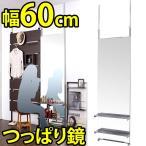 日本製 突っ張り棚付きミラーパーテーション 幅60.5cm 薄型 壁面鏡 パーテーション パーティション ハンガーラック 姿見 ダンス 壁掛け シンプル