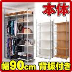突っ張り メタルラック 幅90/本体セット 背板付き 間仕切り ラック 事務用 書棚 本棚 代引不可