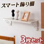 カフェ風 ウォールラック おしゃれ 飾り棚 ディスプレイラック 日本製 幅40 3枚セット