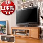 天然木コーナーテレビボード 完成品 テレビボード 国産 アルダーテレビ台 幅116