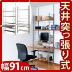 デスク 突っ張り システムデスク パソコンデスク 学習机 日本製 デスク 幅91