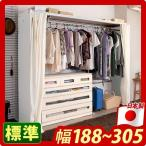 日本製 カーテン付伸縮ハンガー 標準 幅188〜305cm ワイドクローゼットハンガー ハンガーラック ハンガーポール パイプハンガー