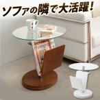 サイドテーブル ガラステーブル ナイトテーブル マガジンラック付き 円形