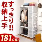 日本製 伸縮ハンガーチェスト 高さ181cm ハンガーラック単品 プラスチックチェスト ワードローブ クローゼット コートハンガー キャスター付