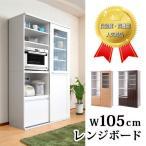キッチン収納 引き戸式レンジ レンジ台 幅105 食器棚 おしゃれ 北欧