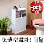 トイレラック スリム 収納 トイレ 収納棚 おしゃれ