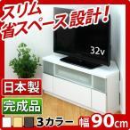 テレビラック 幅90cm 完成品 日本製 コーナーテレビ台 テレビ台