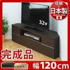 テレビラック 幅120cm 完成品 日本製 コーナーテレビ台 テレビ台