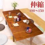 伸縮テーブル 天然木製ローテーブル 幅100cm 幅150cm