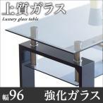 センターテーブル ガラステーブル 幅100 強化ガラス天板