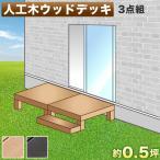 縁台 3点セット 0.5坪 踏み台付き 人工木材 低め 樹脂 すのこ デッキ