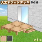 縁台 5点セット 1坪 踏み台付き 人工木材 低め 樹脂 すのこ デッキ