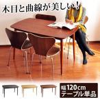 ダイニングテーブル 天然木 幅120cm ウッド センターテーブル