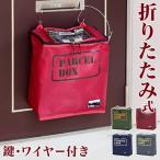 宅配ボックス 幅35 便利 大容量 折り畳み 宅配BOX 鍵付きの画像