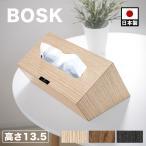 ショッピングティッシュ ティッシュケース 幅26.2 日本製 おしゃれ ティッシュボックスカバー 木製