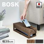 ケーブルボックス 幅39 日本製 おしゃれ コード 収納 シンプル