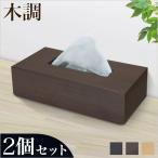 木目調 ティッシュケース 2個組 日本製 おしゃれ シンプル ウッド ティッシュボックスカバー 卓上 プラスチック ホテル 旅館 客室 個室 備品 アメニティ