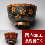 お椀 漆器 食洗機対応 茶碗 汁椀 飯椀 木製 和食器 桜汁椀