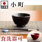 うるし お椀 茶碗 小町 椀 赤 黒 ナノコート加工 日本製
