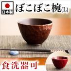 お椀 漆器 食洗機対応 茶碗 汁椀 飯椀 木製 和食器