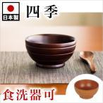 四季スープボール茶椀 紀州漆器 食洗機可能 日本製