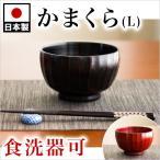 茶碗 小 食洗機対応 漆器 お椀 汁椀 飯椀 木製 和食器