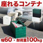 座れる収納BOX 積み重ね 折り畳み 耐荷重100kg
