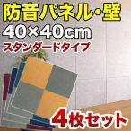 �ɲ��ѥͥ� 40cm��40cm ����������ɥ����� 4�祻�å� ����̵��