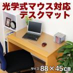 PCクリアマット デスクマット 学習机 オフィス 学習 机 傷防止