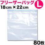 フリーザーバッグ Lサイズ 80枚セット フリーザーバック ストックバッグ イージージッパー 冷凍保存用パック 業務用 レンジ解凍
