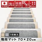 マット 階段用 滑り止めカーペット 15枚 すべり止め階段マット