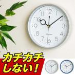 壁掛時計 掛け時計 時計 壁掛け サイレントムーブ