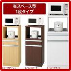 日本製 完成品 レンジ台 省スペース型 1段 レンジ収納 レンジボード 電子ジャー オーブン ポット 収納 キッチン収納 レンジ台