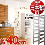 日本製 突っ張りパーテーション 幅40cm 店舗 薄型 間仕切り ハンガーラック 壁面収納 ハンガーポール