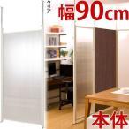 パーティション パーテーション パーティション 本体用 日本製 突っ張り パーテーションボード 本体用 幅90cm