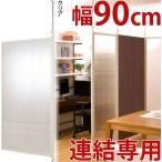 日本製 突っ張りパーテーションボード 連結パーツ用 幅90cm クリア 店舗 オフィス用 薄型 間仕切り パーティション 衝立 つっぱり つっぱり