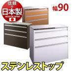 キッチンカウンター 完成品 収納 おしゃれ レンジ台 日本製 幅90
