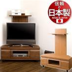 日本製アルダー材天然木 バックパネル付きコーナーテレビ台 TV台ローボード 幅100cm TVボードW100 シンプル モダン テレビボード引出し 完成品