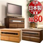 テレビ台 ローボード テレビボード 幅80 日本製 完成品 アルダー材